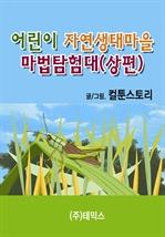 도서 이미지 - 어린이 자연생태마을 마법탐험대(상편)