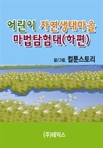 도서 이미지 - 어린이 자연생태마을 마법탐험대(하편)