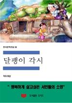 도서 이미지 - 한국문학전집39: 달팽이각시