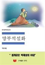도서 이미지 - 한국문학전집40: 망부석설화