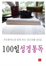 도서 이미지 - 100일 성경통독