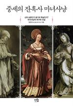 도서 이미지 - 중세의 잔혹사 마녀사냥