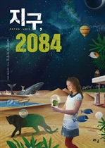 도서 이미지 - 지구, 2084