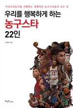 도서 이미지 - 우리를 행복하게 하는 농구스타 22인