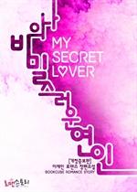 도서 이미지 - [합본] 나의 비밀스러운 연인 (개정증보판) (전2권/완결)