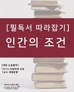 도서 이미지 - 인간의 조건 (한나 아렌트)