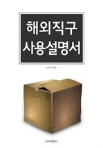 도서 이미지 - 해외직구 사용설명서