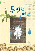 도서 이미지 - 투명한 아이 - 어린이 나무생각 문학숲 2