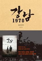 도서 이미지 - 강남 1970