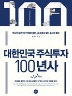 도서 이미지 - 대한민국 주식투자 100년사