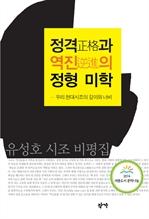 도서 이미지 - 정격과 역진의 정형 미학 (2014 세종도서 문학나눔 선정도서)