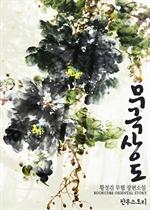 도서 이미지 - [합본] 무극상도 (전8권/완결)