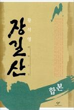 도서 이미지 - [합본] 장길산 (전12권/완결)