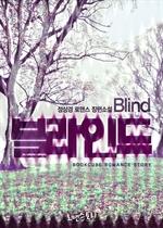 도서 이미지 - 블라인드 (Blind) (정상경 저)