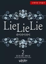 도서 이미지 - 라이라이라이 (Lie Lie Lie)