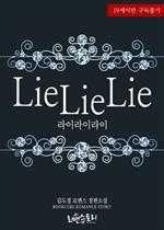 도서 이미지 - [합본] 라이라이라이 (Lie Lie Lie) (전2권/완결)