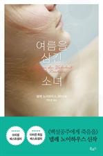 도서 이미지 - [할인] 여름을 삼킨 소녀