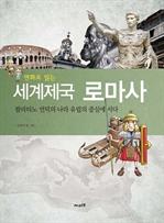 도서 이미지 - 만화로 읽는 세계제국 로마사