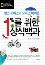 도서 이미지 - 1%를 위한 상식백과