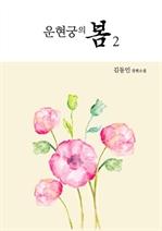 도서 이미지 - 운현궁의 봄 2