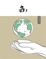 도서 이미지 - 흙 3
