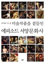 도서 이미지 - 미술작품을 곁들인 에피소드 서양문화사