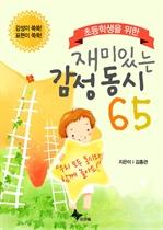 도서 이미지 - 초등학생을 위한 재미있는 감성동시 65