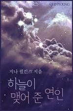 도서 이미지 - 하늘이 맺어 준 연인