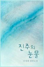 도서 이미지 - 진주의 눈물