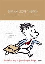 도서 이미지 - 돌아온 꼬마 니콜라 (합본)