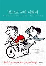 도서 이미지 - 앙코르 꼬마 니콜라 (합본)