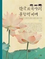 도서 이미지 - 한국교육사의 통합적 이해