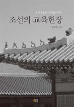 도서 이미지 - 조선의 교육헌장
