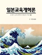 도서 이미지 - 일본교육개혁론