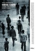 도서 이미지 - 이민의 사회학