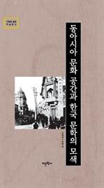도서 이미지 - 동아시아 문화 공간과 한국 문학의 모색