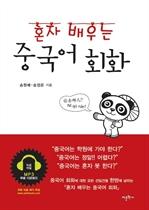 도서 이미지 - 혼자 배우는 중국어 회화