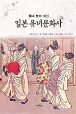 도서 이미지 - 일본 유녀문화사
