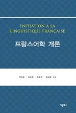 도서 이미지 - 프랑스어학 개론