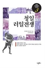 도서 이미지 - 청일 러일전쟁