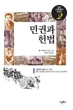 도서 이미지 - 민권과 헌법
