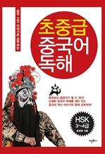 도서 이미지 - 초중급 중국어 독해 (HSK 3~4급)