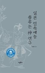 도서 이미지 - 일본 민속예능 춤추는 신 연구