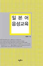 도서 이미지 - 일본어 음성교육