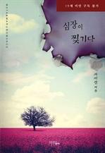 도서 이미지 - [합본] 심장이 찢기다 (전2권/완결)