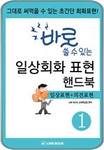 도서 이미지 - [합본] 일상회화표현 핸드북 (전2권)