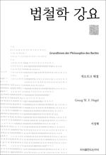 도서 이미지 - 법철학 강요 - 천줄읽기