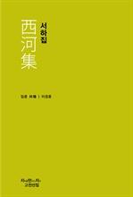 도서 이미지 - 〈지만지고전천줄 227〉 서하집 - 천줄읽기