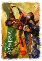도서 이미지 - 천잠비룡포