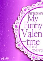 도서 이미지 - 마이 퍼니 발렌타인 (My Funny Valentine)